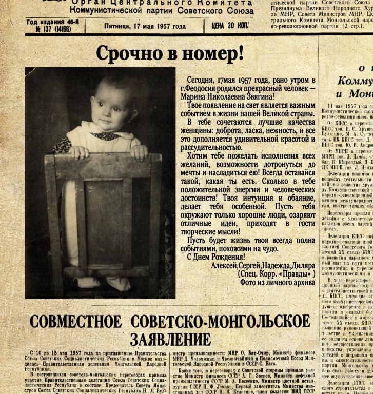 Поздравление в газетах с днем рождения