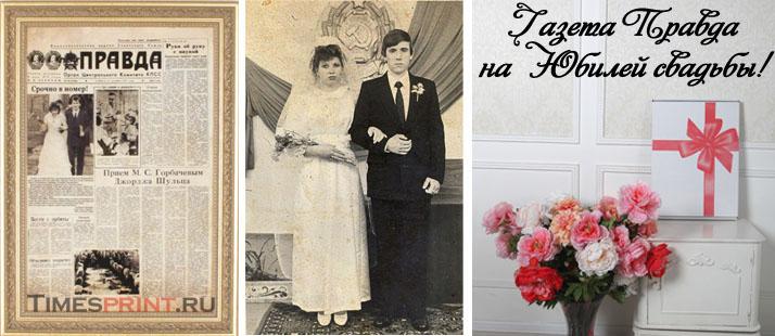 Что подарить на годовщину свадьбы родителям 50 лет