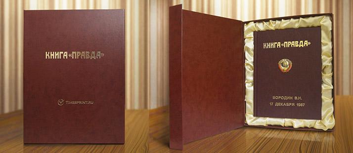 заказать в подарок Книгу Правда